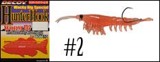 Oki-Ami-Shrimp-58mm-+-Worm-16