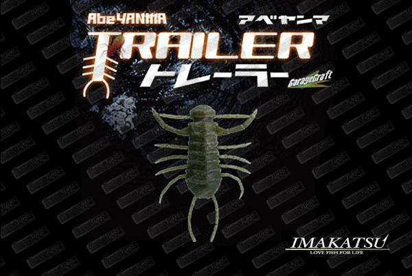 IMAKATSU Abe Yanma Trailer