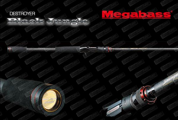 MEGABASS Black Jungle