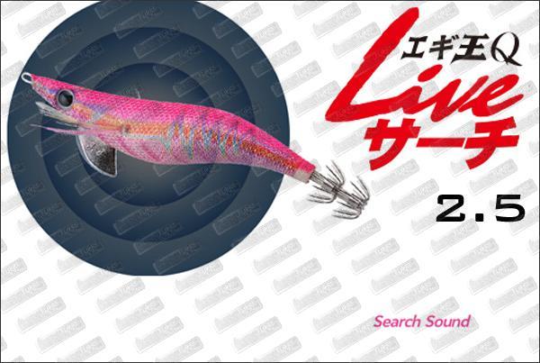 YAMASHITA EGI-Oh Q Live Search 2.5