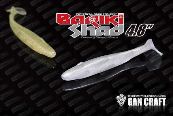 GAN CRAFT Bariki Shad 4.8''